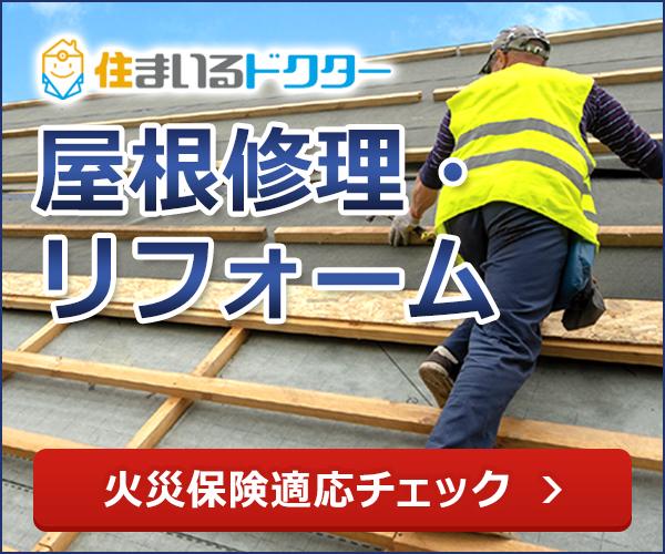 屋根修理 緊急対応可能
